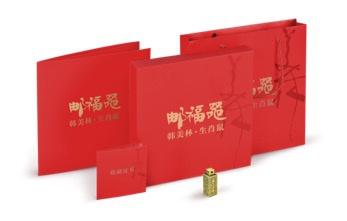 《邮福器》韩美林·生肖鼠金印套装