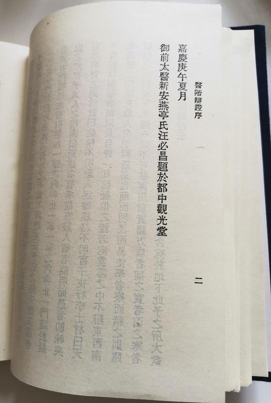 图14-2--历代中医珍本集成版《医阶辨证》-选2