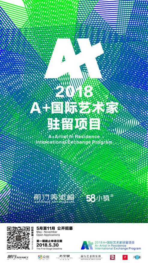 2018 A+国际艺术家驻留项目