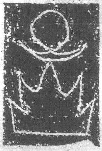 《书法的故事》内文 大汶口文化刻画符号