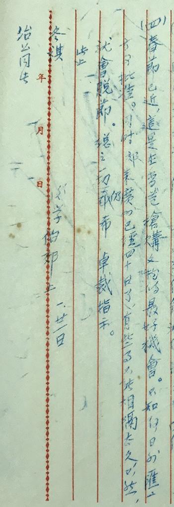 1953年4月2日郑振铎致徐森玉函