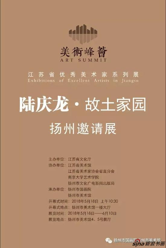 """""""陆庆龙 · 故土家园""""扬州邀请展于扬州市美术馆开幕"""