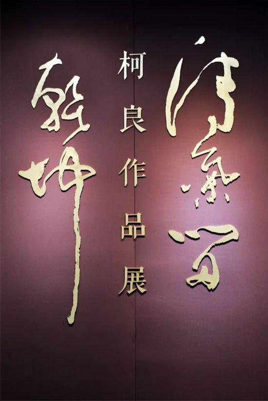 柯良国画作品展在京举办