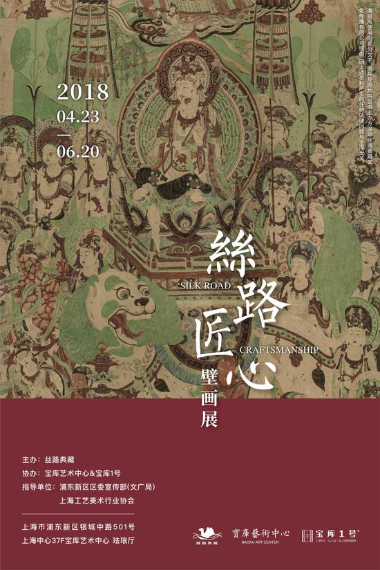 """上海正式开幕""""丝路匠心壁画展"""" 再现经典艺术瑰宝"""