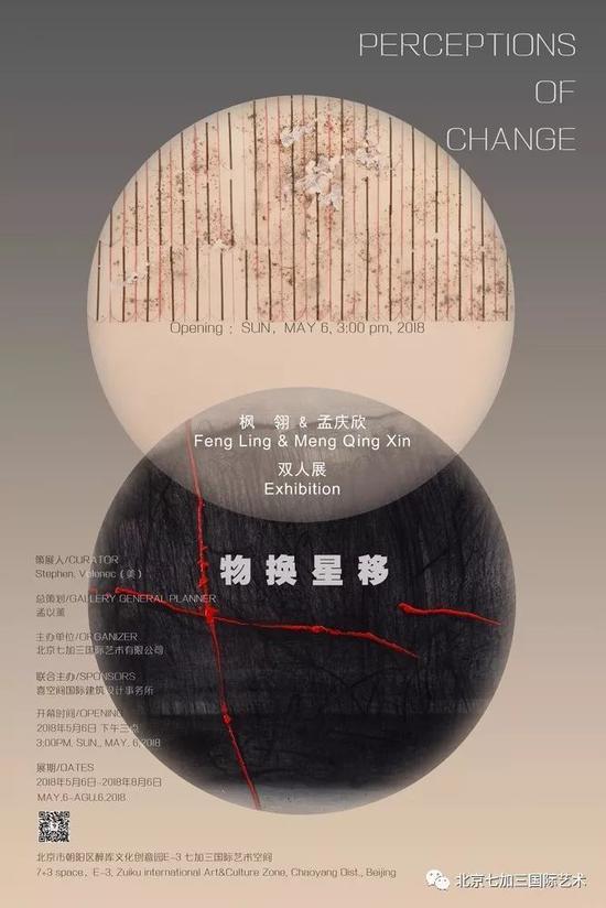 """枫 翎&孟庆欣双人展""""物换星移""""将在京开幕"""