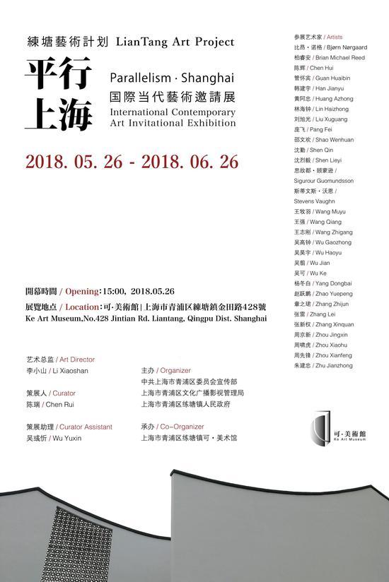 """""""平行·上海——国际当代艺术邀请展""""将在可·美术馆举办"""
