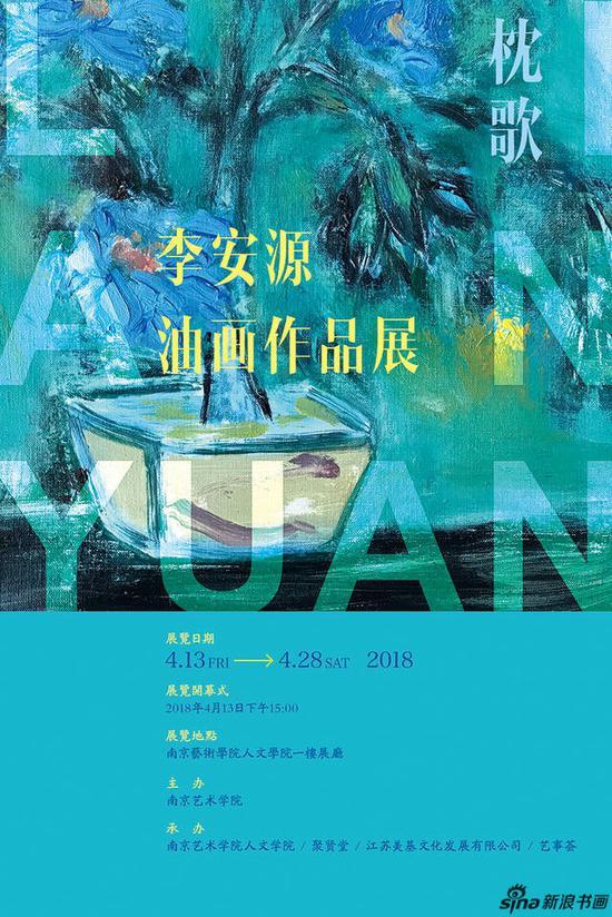 李安源油画展在南京艺术学院成功举办