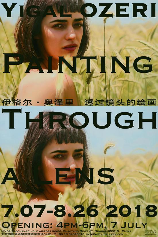 透过镜头的绘画 展览海报