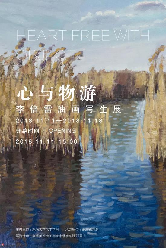 心与物游——李倍雷油画写生展-中国瓷器