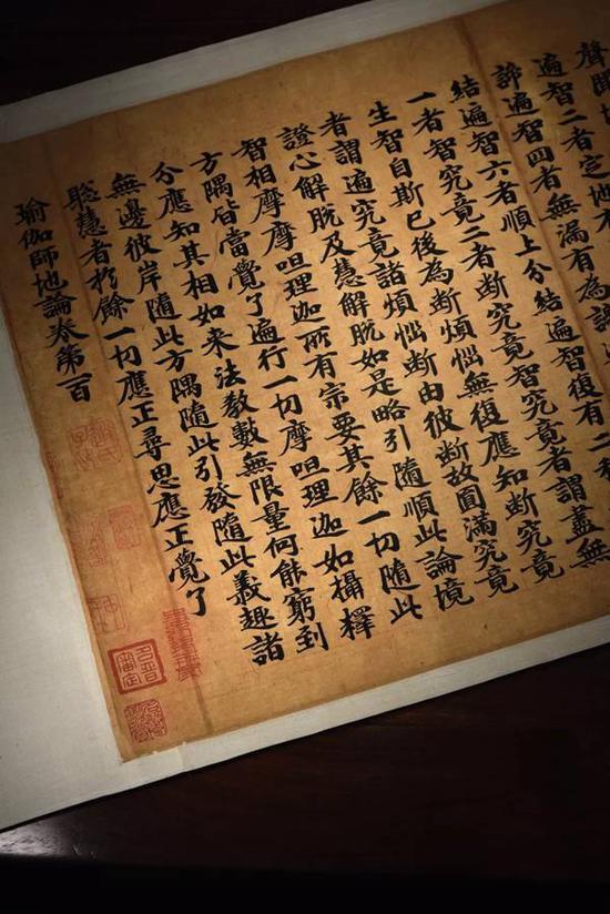 北宋写本《瑜伽师地论卷第一百》卷尾