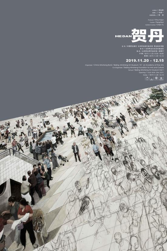 贺丹展览海报