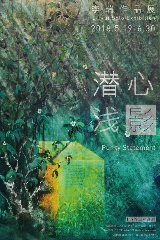 自然中潜心,藏浅影于远山 李瑞作品展将在深圳举办