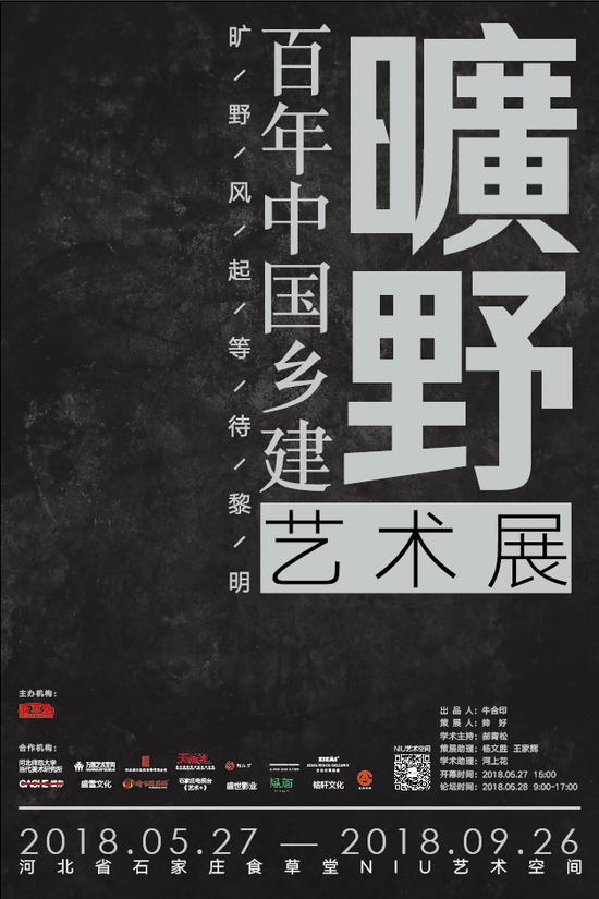 """旷野——百年中国乡建""""艺术展将开幕"""