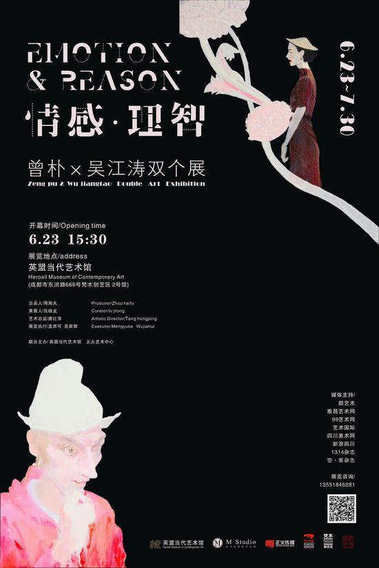 情感·理智 曾朴×吴江涛 双个展即将在英盟当代艺术馆开幕