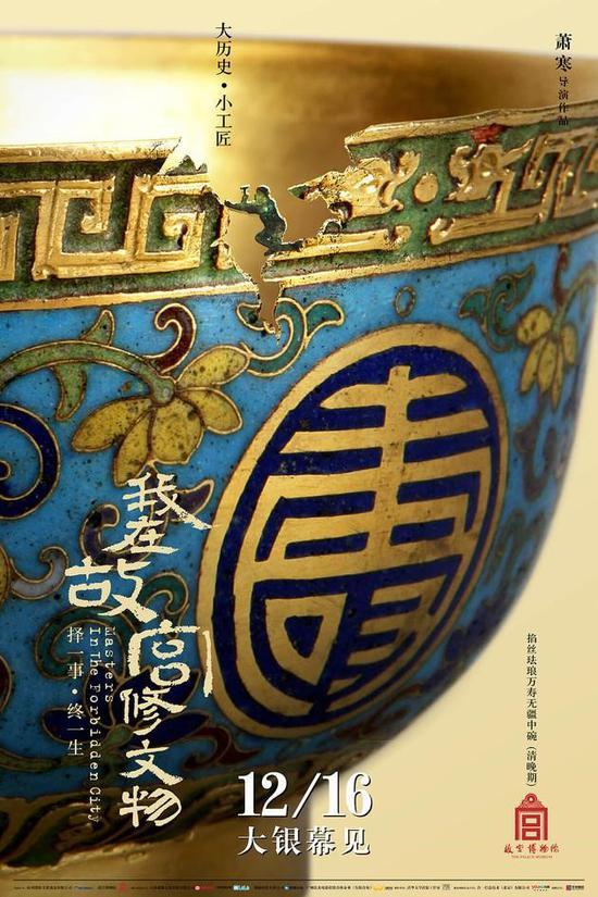 《我在故宫修文物》节目海报图