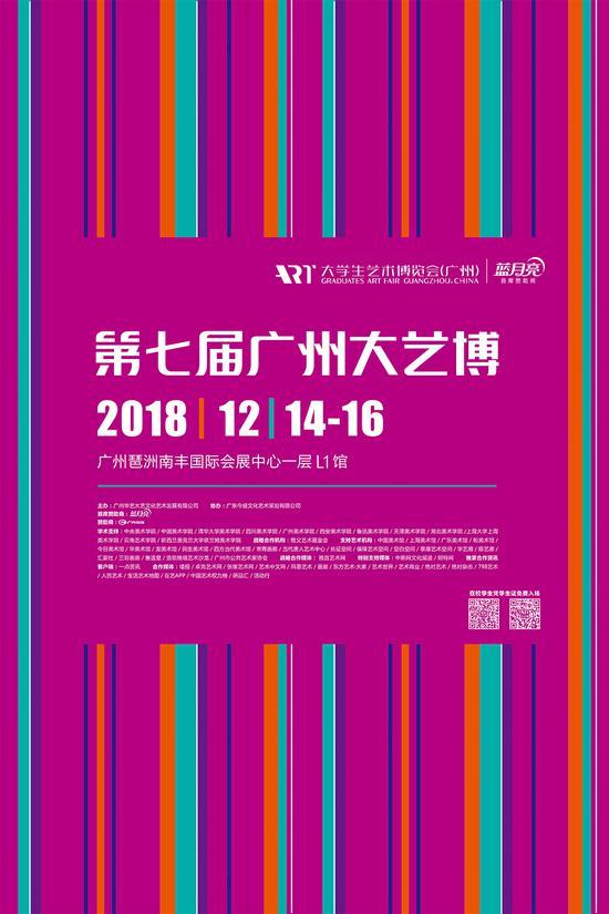 2018第七届大艺博(广州)官方海报