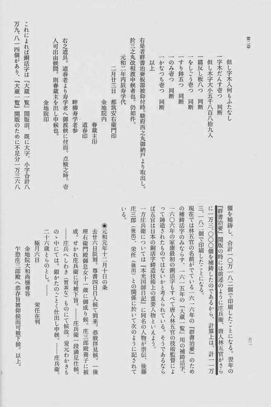 百濑宏在《骏河版铜活字的成立与铸造技法的解析》中有关《群书治要》的著述内容