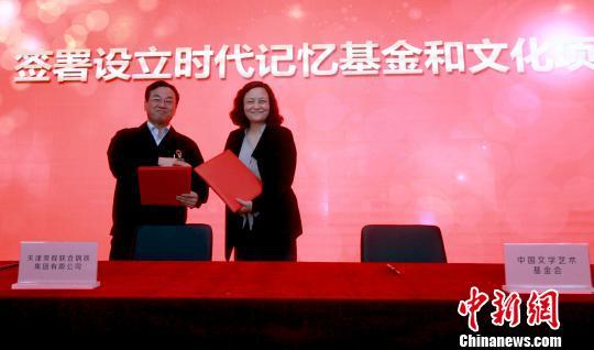中国文学艺术基金会时代记忆专项基金成立