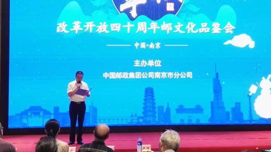 中国邮政南京市分公司副总经理吕瑞祥 先生为本次邮文化品鉴会致辞。