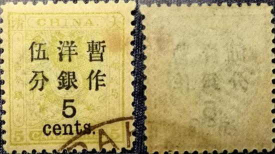待分析郵票正反面照片