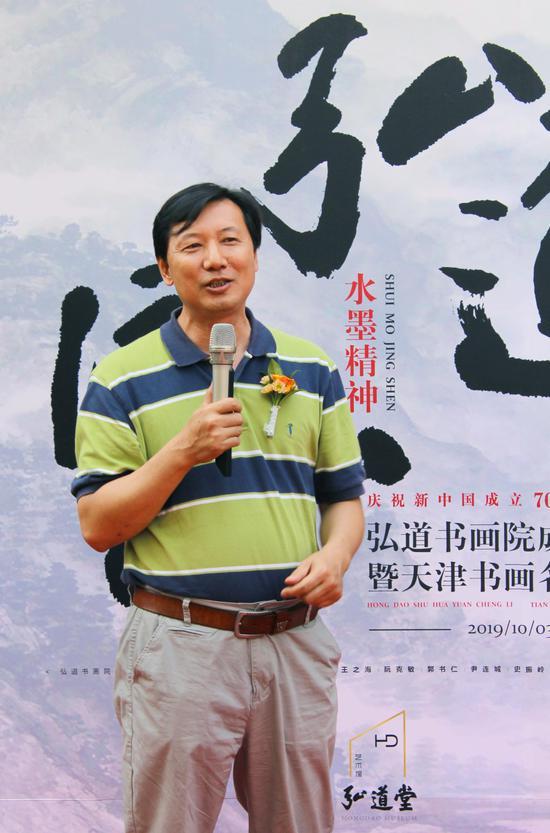 天津美协秘书长张福友致辞