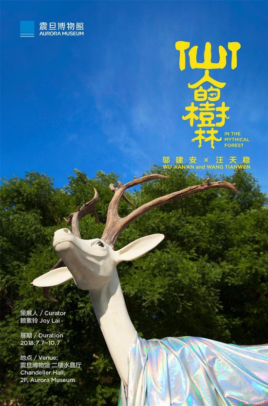 仙人的树林-海报