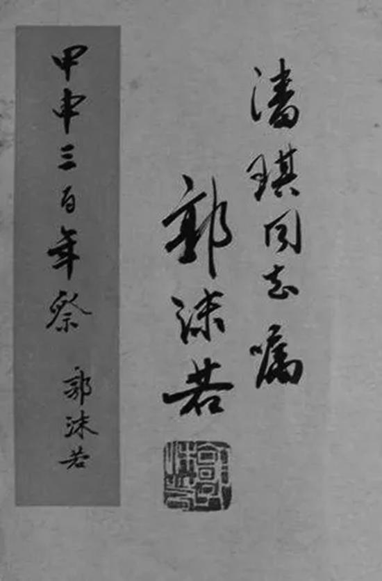 郭沫若《甲申三百年祭》单行本(图片取自孔夫子旧书网)