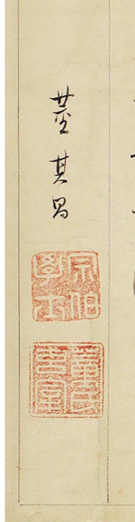 1749 董其昌款局部