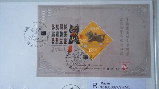 """澳门狗年邮票增加""""泥泥狗"""" 可帮助港澳民众了解中原文化"""