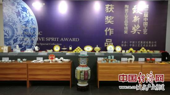 第三届中国工艺致新奖颁发 《瓷母》荣获一等奖