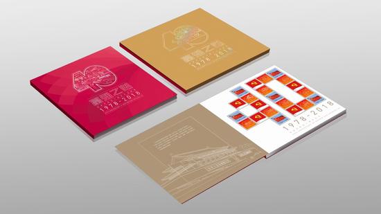 01 注:《富强之路》改革开放四十周年票品一体册采用蝴蝶装装订形式
