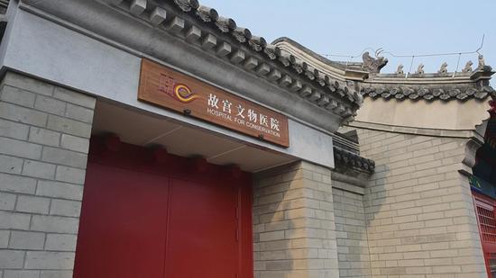 探访故宫文物医院:珍贵文物在他们手中复原