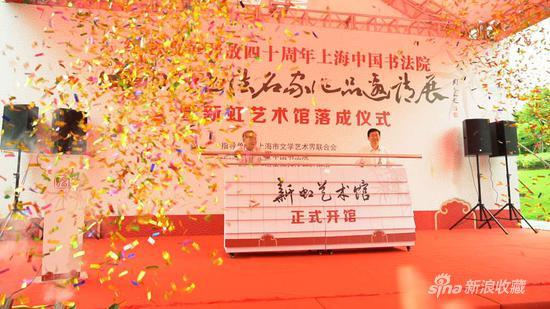中宣部原副部长龚心瀚及闵行区委副书记于勇为新虹艺术馆揭牌