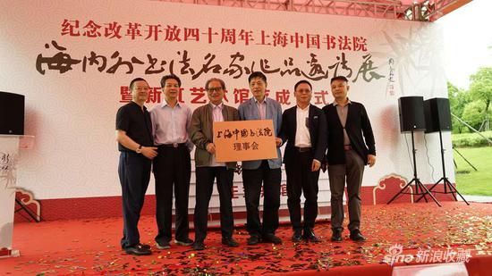 中国书法报社社长、总编、中国书法出版传媒集团总裁李世俊及第十三届上海市人大常委会副主任胡炜为上海中国书法院理事会揭牌