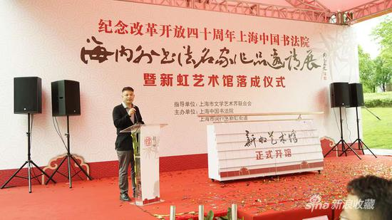 上海中国书法院执行副院长张耀伟致辞