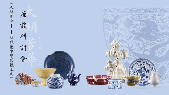 《大明芳华——明代重要瓷器标本展》座谈研讨会