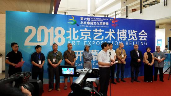 2018北京艺术博览会国展开幕式现场