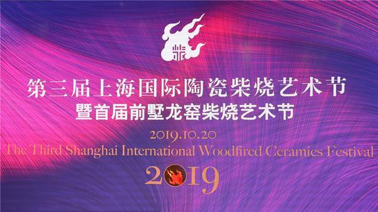 第三届上海国际柴烧艺术节中外艺术家作品展开幕