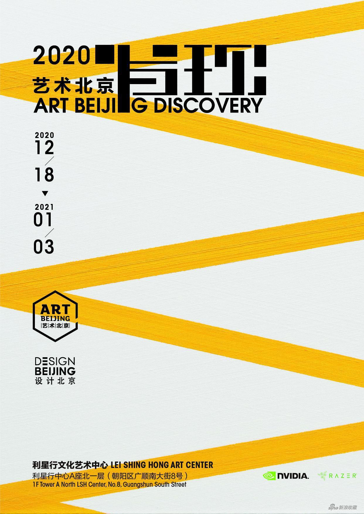 2020艺术北京发现海报