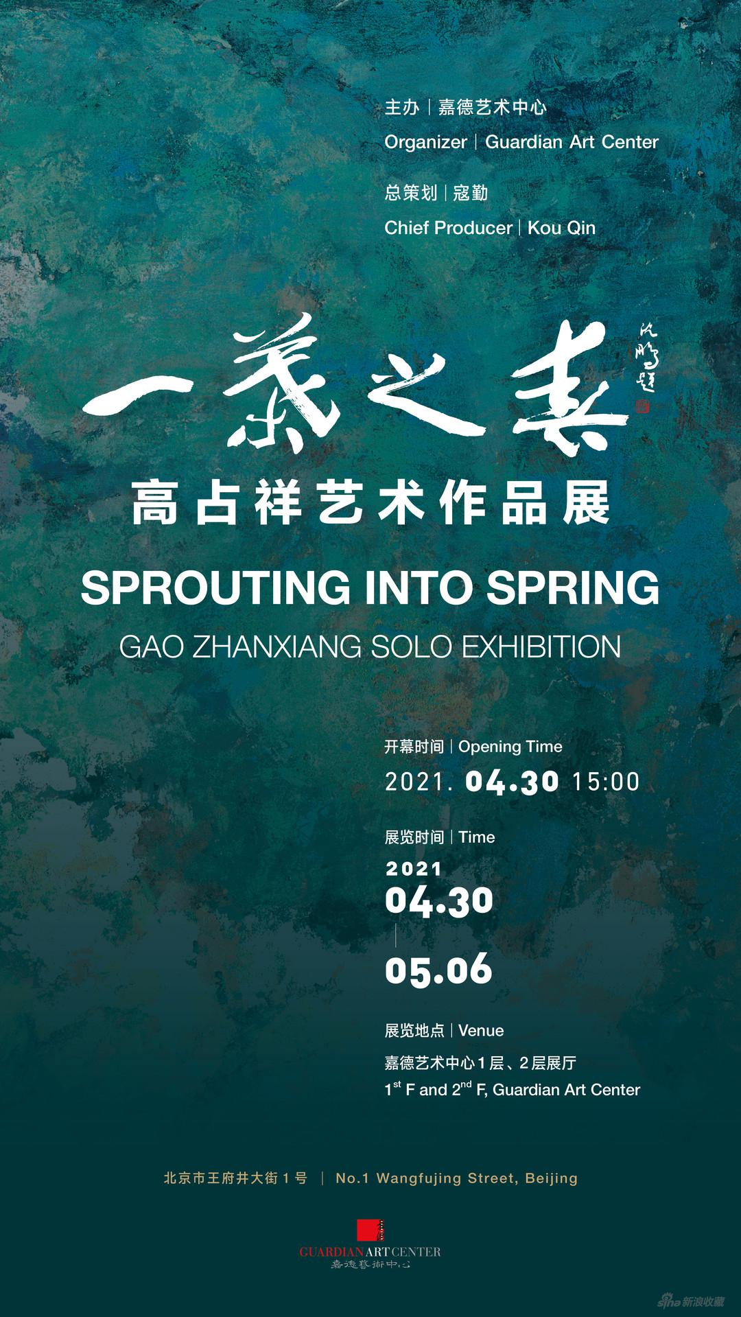 展览推荐丨一叶之春——高占祥艺术作品展