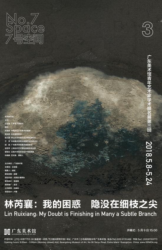 7号空间广东美术馆青年艺术家学术提名展 第三回