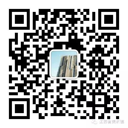 江苏省美术馆微信公众号