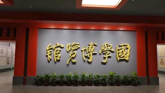 河南国学博览馆正式开放