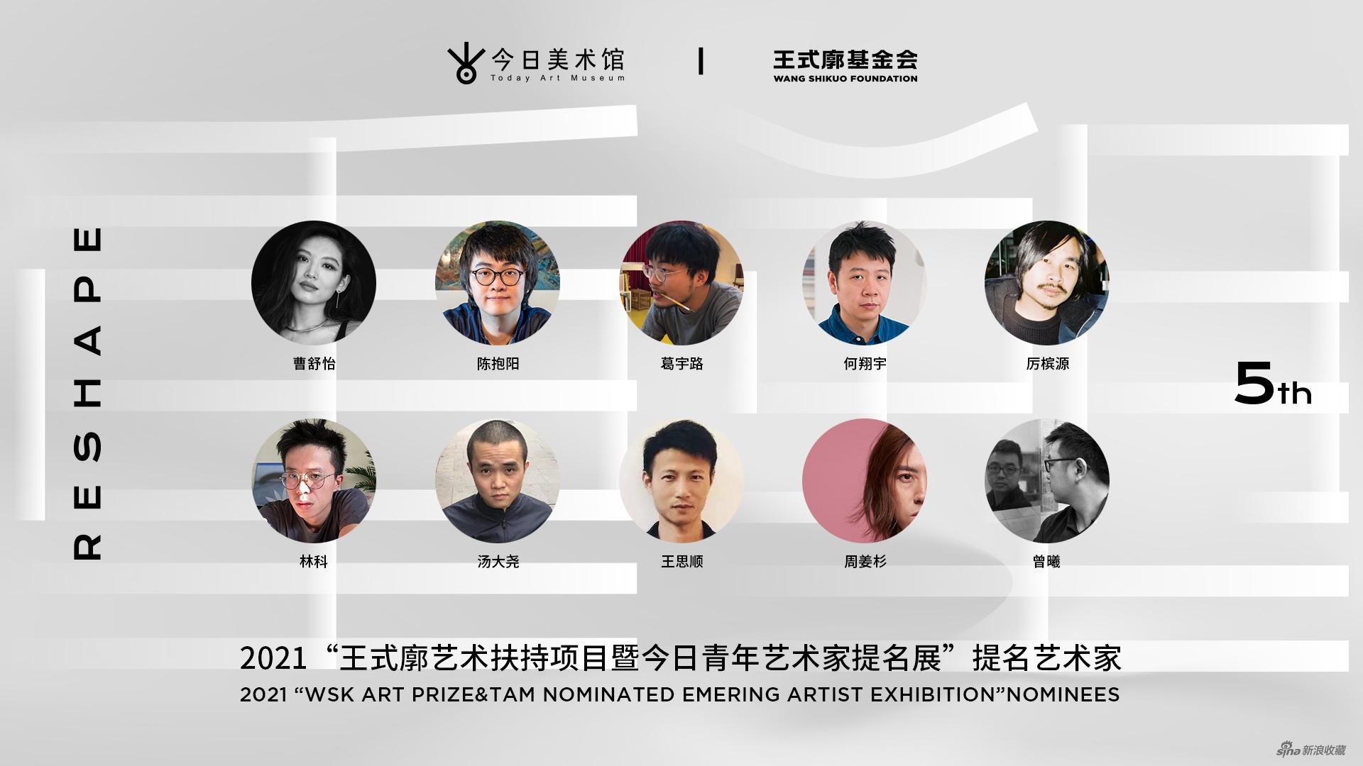"""2021年""""王式廓艺术扶持项目暨今日青年艺术家提名展""""入围艺术家"""
