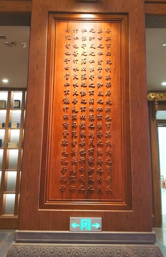 """第14根大包柱上金丝楠木上的阳文镌刻的《论语》中的""""仁""""文句选录"""