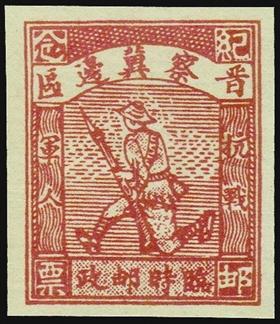 军队题材纪念邮票中的第一