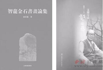 《鲁斋歌卷》在郭若愚论著中出版和著录