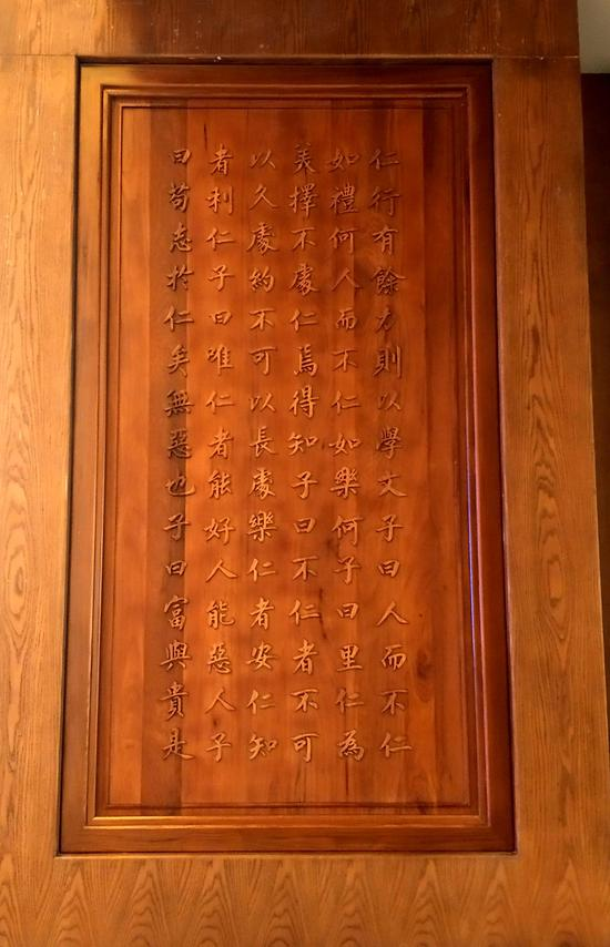 """第2根大包柱上金丝楠木上的阳文镌刻的《论语》中的""""仁""""文句选录"""