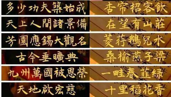 《红楼梦》手写字幕