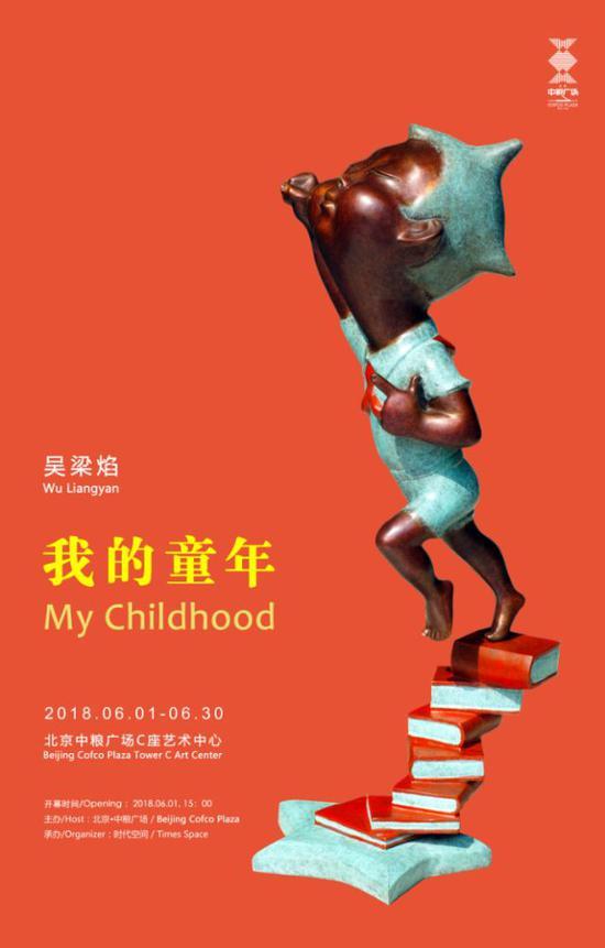 我的童年 — 吴梁焰艺术展在京开幕